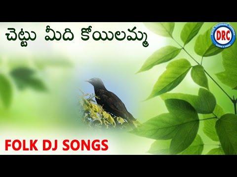 Chettu Midi Koyilamma || Telugu Folk Songs || Telangana Devotional Songs