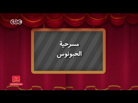 مفيش مشكلة خالص | مسرحية الحبونوس