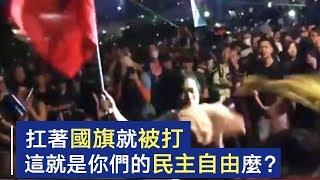 扛着国旗就被打,这就是你们的民主自由么? | CCTV