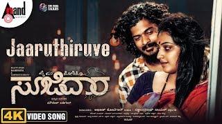 Soojidaara | Jaaruthiruve | 4K Song 2019 | Yashwanth Shetty | Haripriya | Cine Sneha Talkies