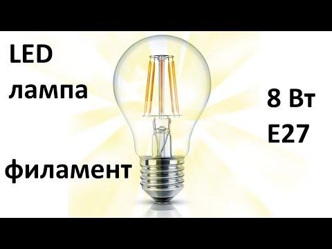 Светодиодная LED лампа филамент 8 Вт E27 - Led Filament Globe: обзор и тест