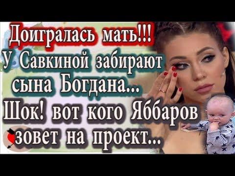 Дом 2 новости 16 мая (эфир 22.05.20) У Савкиной забирают Богдана