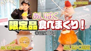 【期間限定】あいぱくで限定アイス食べまくり!! thumbnail