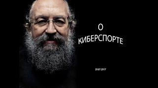 Анатолий Вассерман - О киберспорте