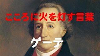 心に火を灯す言葉の255、ブログ→ http://ameblo.jp/ten1jn2/ これはドイ...