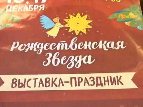Телекомпания Град: В Одессе состоится благотворительная рождественская армарка
