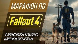 Fallout 4 марафон с Кузьменко и Логвиновым обзор и начало игры