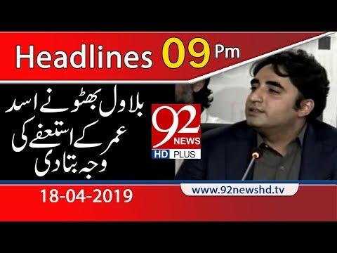 News Headlines   09:00 PM   18 April 2019   92NewsHD
