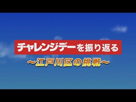 チャレンジデーを振り返る ~江戸川区の挑戦~