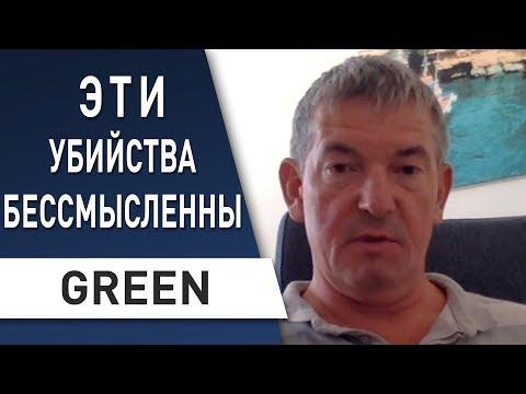 Военный раскрыл страшную правду о Донбассе : Arty Green - Зеленский , Путин , обмен пленными, Хомчак