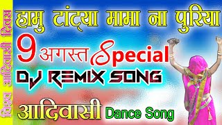 Tantya Mama Na Poriya DJ Remix Song │9 अगस्त Adivasi Divas DJ Song│Vijay Kanase ALL IN ONE