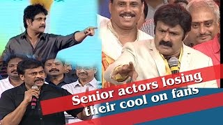 Senior actors losing their cool on fans l Balakrishna l Nagarjuna l Chiranjeevi