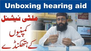 Unboxing Hearing Aid  Sound Amplifier Digital Audiphone | Urdu REVIEW