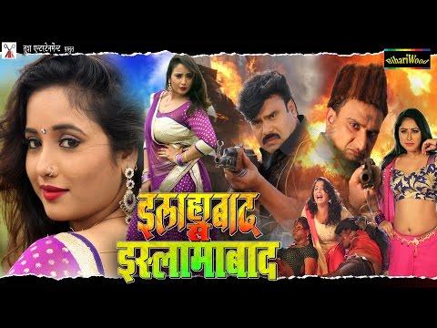 HD इलाहाबाद से इस्लामाबाद - Allahabad Se Islamabad - Rani Chattergi - Bhojpuri Movie Trailor 2016