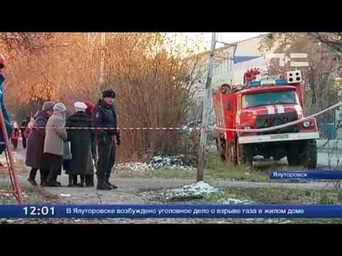 Взрыв в Ялуторовске: возбуждено уголовное дело