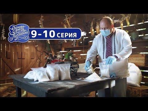 Сериал Однажды под Полтавой - Новый сезон 9-10 серия - Ruslar.Biz
