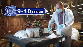 Сериал Однажды под Полтавой - 8 сезон 9-10 серия