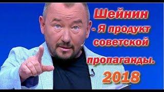 Я продукт советской Пропаганды - Шейнин о себе - 2018