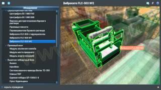 Автоматизированная система обучения «Бурение нефтяных и газовых скважин»