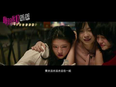 《最好的我们/My Best Summer》毕业季限定预告片(陈飞宇 / 何蓝逗)【预告片先知 | 20190528】