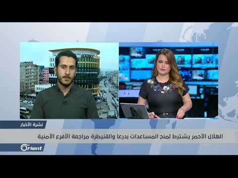 منظمة حقوقية: الهلال الأحمر يحرم أهالي درعا والقنيطرة من المساعدات - سوريا  - 23:52-2019 / 7 / 10
