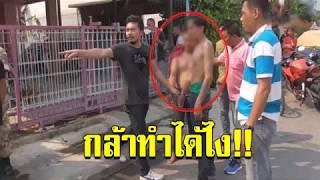 ตำรวจสงสัยหนัก แก๊งโจ๋ชื่อดัง มีพฤติกรรมแปลก ทำตัวลับๆล่อๆ ก่อนบุกไปดู เจอเต็มๆ กล้าทำได้ไง!!