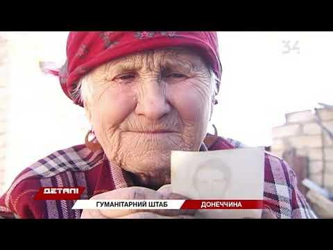 34 телеканал: Хто допомогає 72-річній Людмилі з Авдіївки?