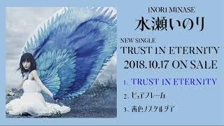 水瀬いのり、2018年10月17日にリリースの6thシングル表題曲「TRUST IN E...