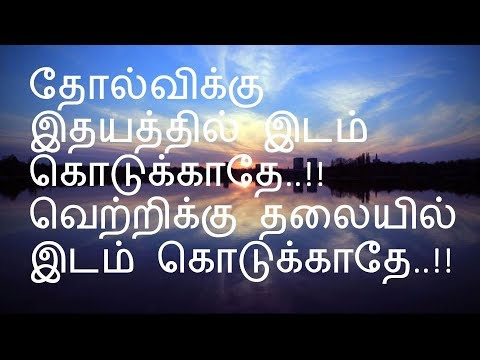 Best Life Successful Motivational Words In Tamil 8 Youtube