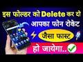 इस फोल्डर को Delete कर दो आपका फोन रोकेट जैसा फास्ट हो जायेगा Secret Android Phone Trick!! Hindi