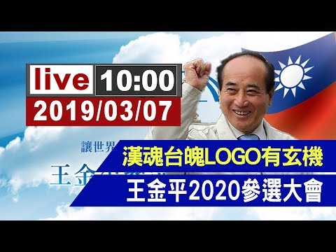 【完整公開】0307王金平宣布參選記者會 沒邀韓國瑜「你忙就不用過來」