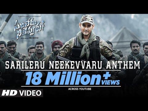 Sarileru Neekevvaru Anthem | Sarileru Neekevvaru | Mahesh Babu | Anil Ravipudi