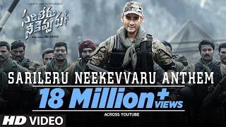 Sarileru Neekevvaru Anthem | Sarileru Neekevvaru | Mahesh Babu | Vijayashanti | Anil Ravipudi | Dsp