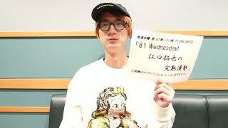 TS ONE UNITED 4月『〜81 Wednesday! 江口拓也の完熟漢塾~』第2回 紹介映像(2019/4/10放送)