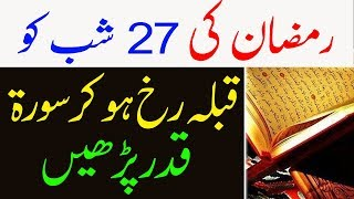 Ramzan Ki 27 Shab Ko 7 Baar Qibla Rukh Ho Kar Yeh Wazifa Parhain