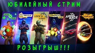 ЮБИЛЕЙНЫЙ ВЫПУСК + РОЗЫГРЫШ Guns Of Boom
