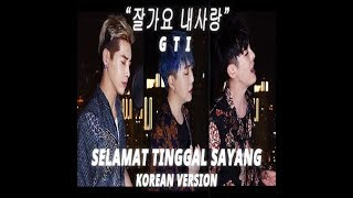"GTI - Selamat Tinggal Sayang ""Korean Version"" (Official Music Video)"