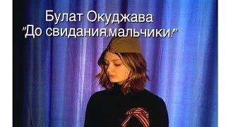 Стихи о войне//Булат Окуджава