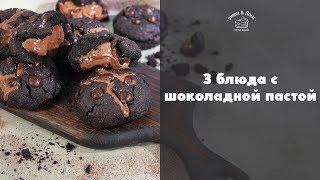 3 варианта выпечки с шоколадной пастой [sweet & flour]