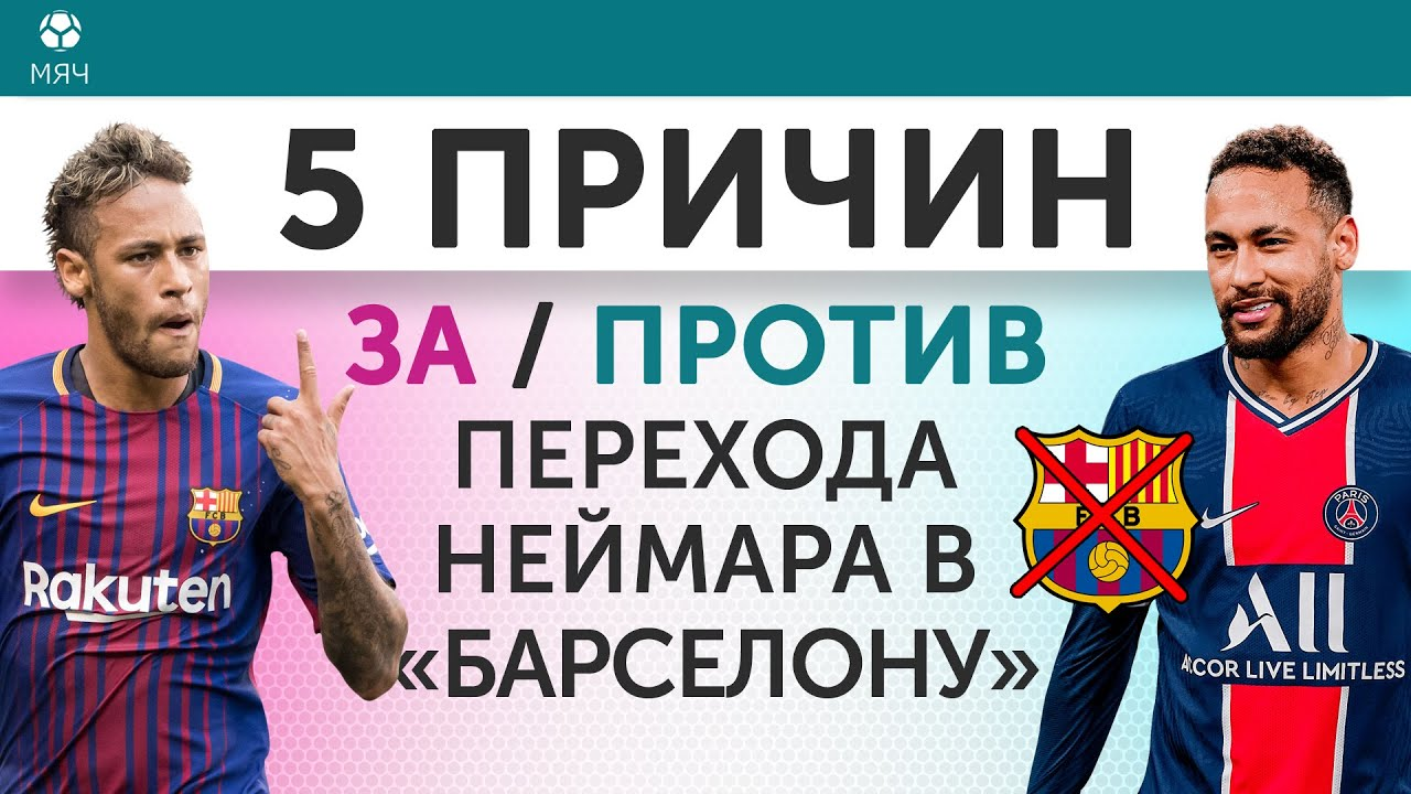 "5 ПРИЧИН За / Против перехода Неймара в ""Барселону"""