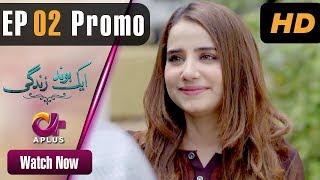 Pakistani Drama | Aik bond Zindagi - Episode 2 Promo | Aplus Dramas | Sania Shamshad, Kamran Jilani