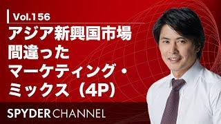 第156回 アジア新興国市場 間違ったマーケティング・ミックス(4P)