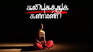 Kaliyugathu Kanmani - New Tamil Short Film 2018