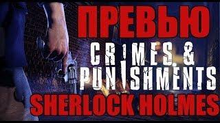 Превью Шерлок Холмс: Преступления и Наказания