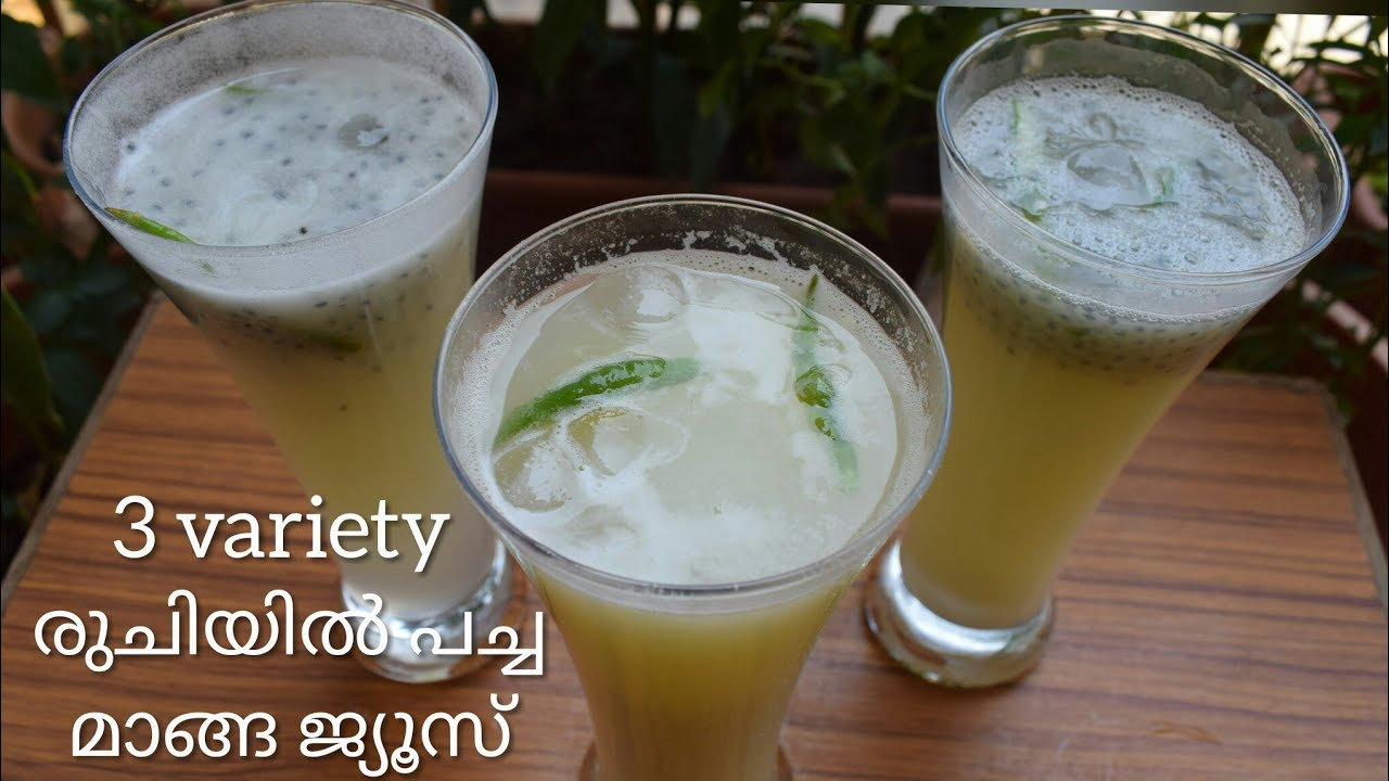Raw Mango Juice Recipes In Malayalam Easy Summer Drinks Raw Mango Kulukki Sarbath Boiled Mango Juice