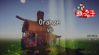 【カラオケ】Orange/V6