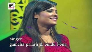 Eid mobarak। bindu kona & gamcha palash।Feat.hasan motiur rahman