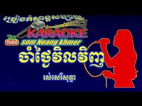 khmer song, karaoke khmer , ចាំថ្ងៃវិលវិញ,វាយោបោកប្រាណ ភ្លេងសុទ្ធ