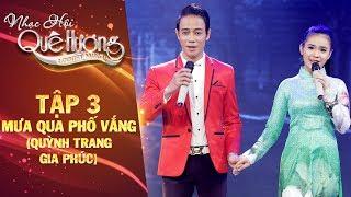 Nhạc hội quê hương | tập 3: Mưa qua phố vắng - Quỳnh Trang, Gia Phúc