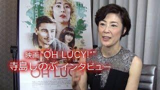 寺島しのぶ主演最新作「OH LUCY!」】について 日本に先駆けアメリカ各地...